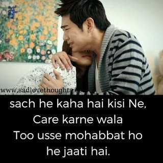 💘 પ્રેમ 💘 - www . sadlovethoughts sach he kaha hai kisi Ne , Care karne wala Too usse mohabbat ho he jaati hai . - ShareChat