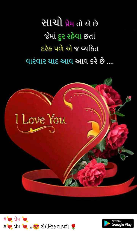 💘 પ્રેમ 💘 - સાચો પ્રેમ તો એ છે જેમાં દુર રહેવા છતાં દરેક પળે એ જ વ્યકિત વારંવાર યાદ આવ આવ કરે છે ... I Love You GET IT ON # e પ્રેમ છે , # પ્રેમ # રોમેન્ટિક શાયરી Google Play - ShareChat