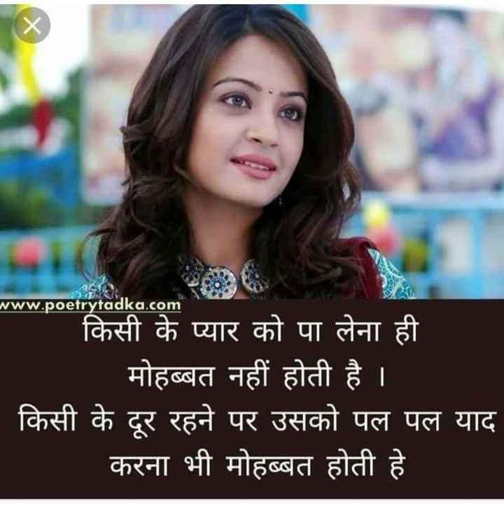 💘 પ્રેમ 💘 - www . poetrytadka . com किसी के प्यार को पा लेना ही मोहब्बत नहीं होती है । किसी के दूर रहने पर उसको पल पल याद करना भी मोहब्बत होती है । - ShareChat