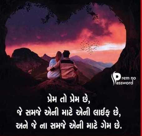 💘 પ્રેમ 💘 - rem no assword પ્રેમ તો પ્રેમ છે , ' જે સમજે એની માટે એની લાઈફ છે , અને જે ના સમજે એની માટે ગેમ છે . - ShareChat