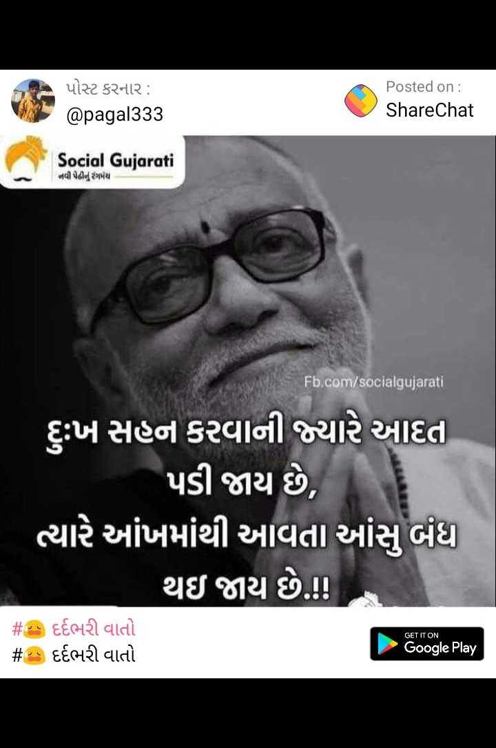💘 પ્રેમ 💘 - છે કે પોસ્ટ કરના Posted on : ShareChat @ pagal333 Social Gujarati નવી પેઢીનું રંગખેય . Fb . com / socialgujarati દુઃખ સહન કરવાની જ્યારે આદત પડી જાય છે , ' ત્યારે આંખમાંથી આવતા આંસુ બંધ ' થઇ જાય છે . ! ! # • • દર્દભરી વાતો # • • દર્દભરી વાતો GET IT ON Google Play SETITON , - ShareChat