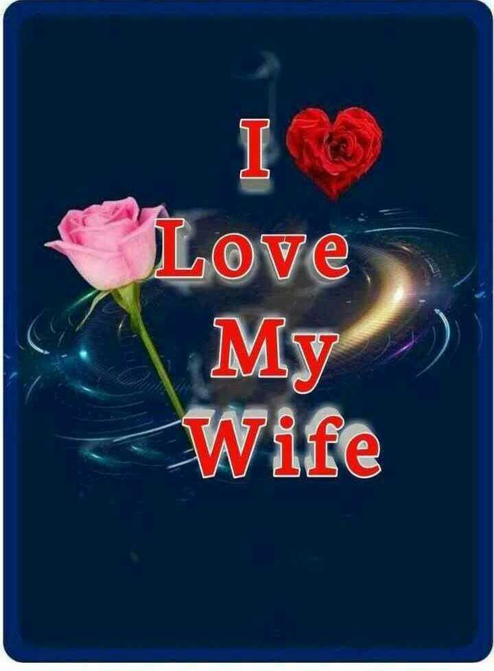 💘 પ્રેમ 💘 - Love My Wife - ShareChat