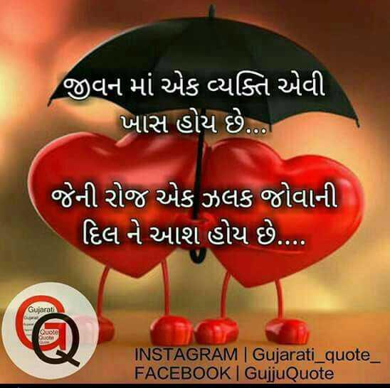 💘 પ્રેમ 💘 - જીવન માં એક વ્યક્તિ એવી ખાસ હોય છે . . જેની રોજ એક ઝલક જોવાની ' દિલ ને આશ હોય છે . . . . Gujarati Quote INSTAGRAM | Gujarati _ quote _ FACEBOOK | Gujju Quote - ShareChat