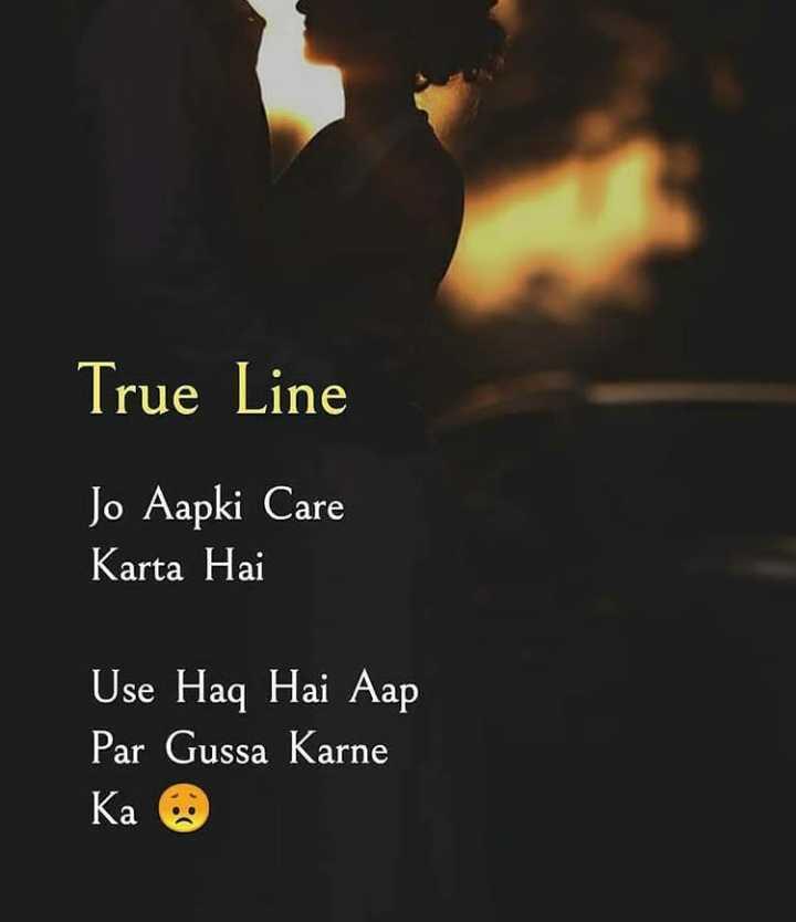 💘 પ્રેમ 💘 - True Line Jo Aapki Care Karta Hai Use Haq Hai Aap Par Gussa Karne Ka - ShareChat