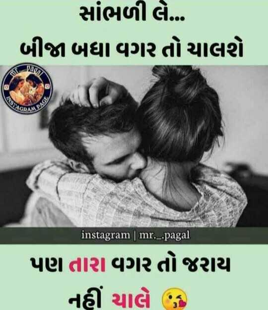 💘 પ્રેમ 💘 - સાંભળી લે … બીજા બધા વગર તો ચાલશે instagram | mr . _ . pagal પણ તારા વગર તો જરાય નહીં ચાલે છે - ShareChat