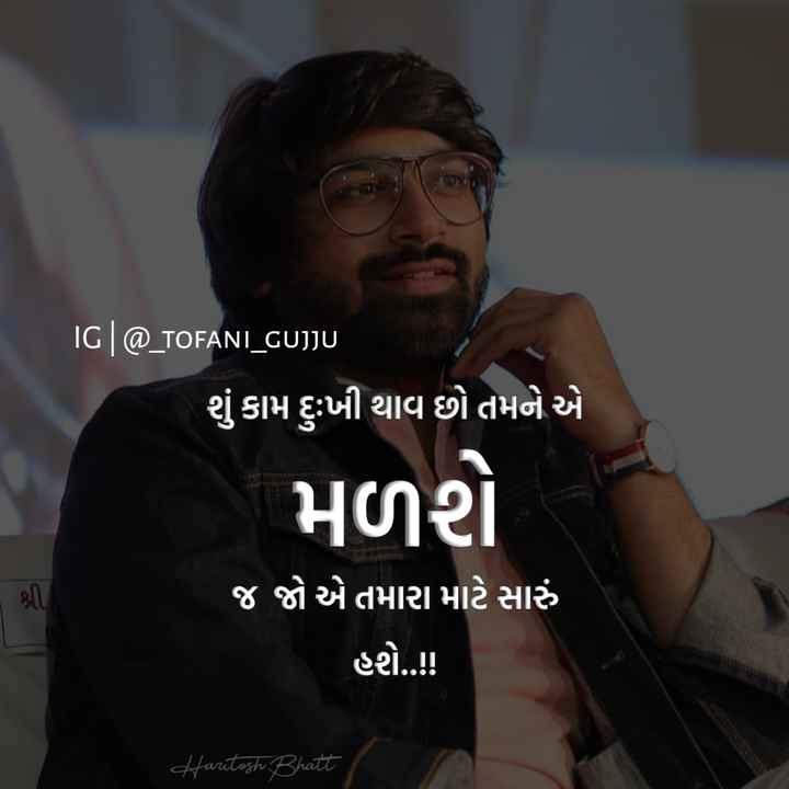 💘 પ્રેમ 💘 - IC | @ _ TOFANI _ GUJJU શું કામ દુઃખી થાવ છો તમને એ મળશે જ જો એ તમારા માટે સારું હશે . . ! ! Haritosh Bhatt - ShareChat