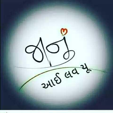 💘 પ્રેમ 💘 - જનું આઈ લવ યૂ - ShareChat