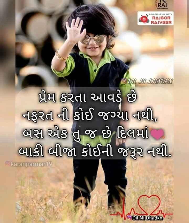 💘 પ્રેમ 💘 - RAS MAN FOLLOW ME ON INSTA RAJGOR RAJVEER O DIL _ NL DHADKN પ્રેમ કરતા આવડે છે નફરતી ની કોઈ જગ્યા નથી , બસ એક તું જ છે દિલમ ) બાકી બીજા કોઈની જરૂર નથી . karanparmar 19 O Dil Ni Dhadkn - ShareChat