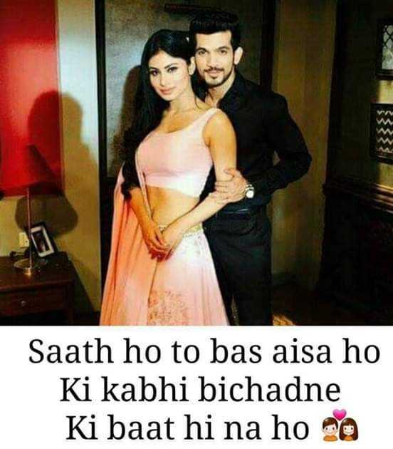 💘 પ્રેમ 💘 - Saath ho to bas aisa ho Ki kabhi bichadne Ki baat hi na ho mo - ShareChat