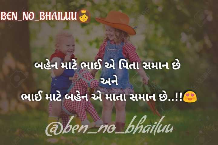 💘 પ્રેમ 💘 - BEN _ NO _ BHAILUU બહેન માટે ભાઈ એ પિતા સમાન છે અને ' ભાઈ માટે બહેન એ માતા સમાન છે . . ! ! @ ben _ no _ bhailuu - ShareChat