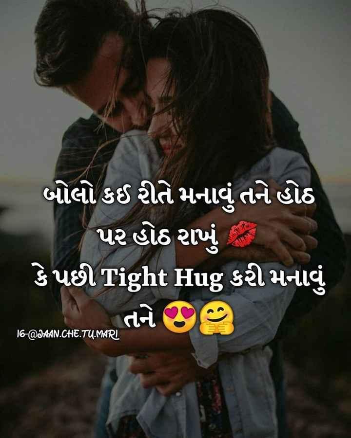 💘 પ્રેમ 💘 - બોલો કઈ રીતે મનાવું તને હોઠ પર હોઠ શખું વિતરણ કેપછી Tight Hug કરી મનાવું 16 JANICHE . TUMAR da o 16 - @ JAAN . CHE . TU . MARI - ShareChat