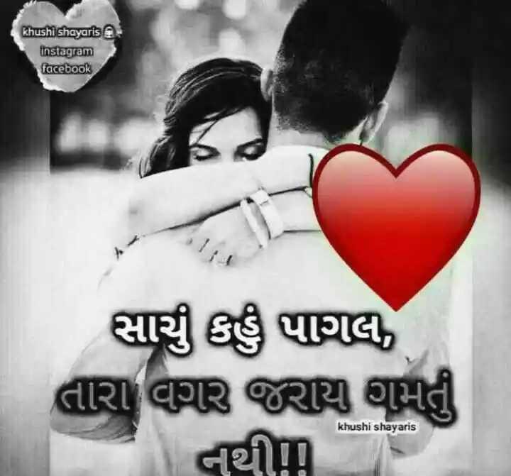 💘 પ્રેમ 💘 - - khushi shayaris instagram facebook સાચું કહું પાગલ ) તારા વગર જીર  િથમી 1 થીu - khushi shayaris - ShareChat