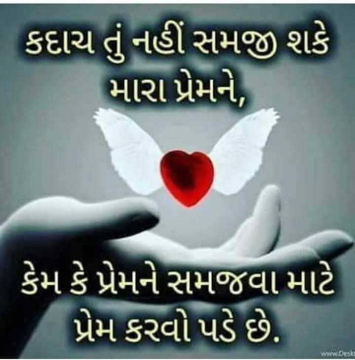 💘 પ્રેમ 💘 - કદાચ તું નહીં સમજી શકે મારા પ્રેમને , કેમ કે પ્રેમને સમજવા માટે પ્રેમ કરવો પડે છે . www . Desha - ShareChat