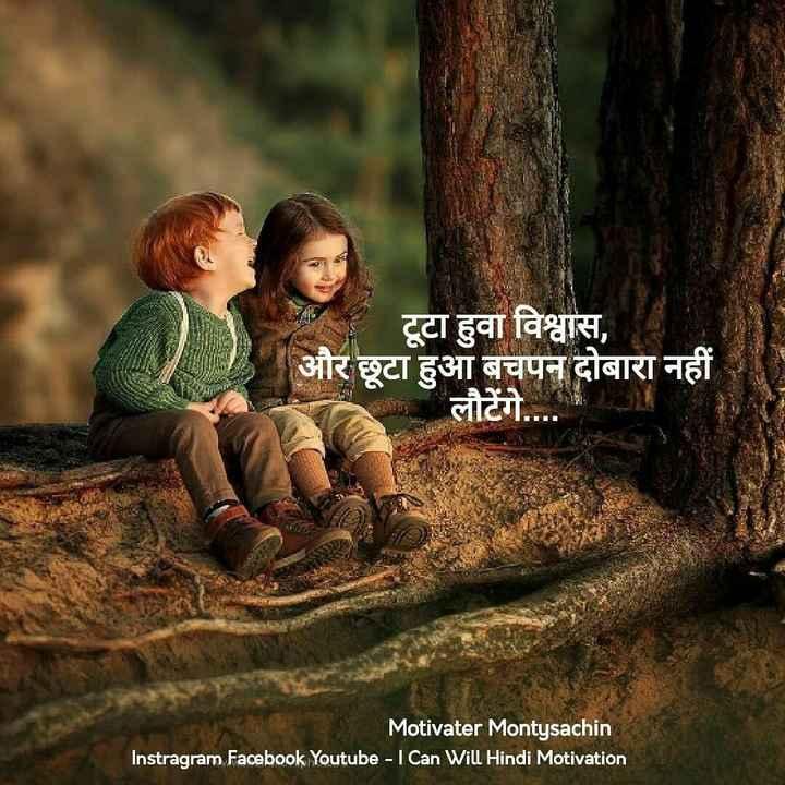 💘 પ્રેમ 💘 - टूटा हुवा विश्वास , और छूटा हुआ बचपन दोबारा नहीं लौटेंगे . . . Motivater Montysachin Instragram Facebook Youtube - I Can Will Hindi Motivation - ShareChat