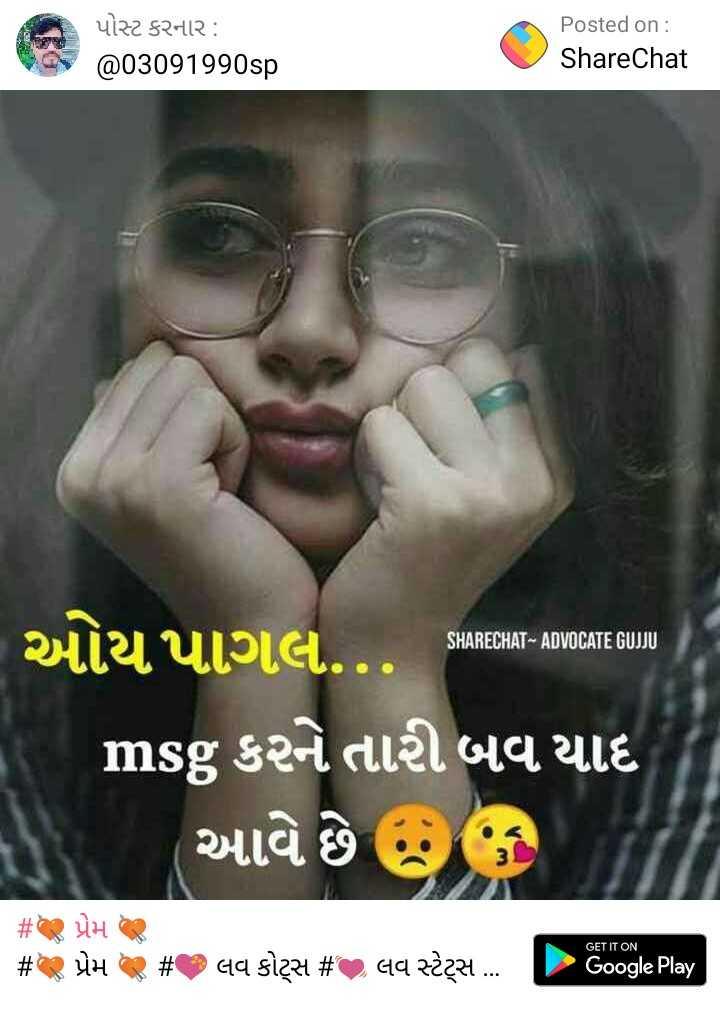 💘 પ્રેમ 💘 - પોસ્ટ કરનાર : @ 03091990sp Posted on : ShareChat SHARECHAT - ADVOCATE GUJJU ઓયપાગલ . . . યાદANT - Aavour old msg કરને તારી બવ યાદ આવે છે , # પ્રેમ 0 # પ્રેમ જ # છ લવ કોટ્સ # GET IT ON લવ સ્ટેટ્સ - Google Play - ShareChat