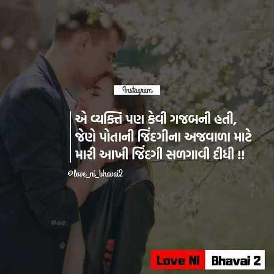 💘 પ્રેમ 💘 - Instagram એ વ્યક્તિ પણ કેવી ગજબની હતી , જેણે પોતાની જિંદગીના અજવાળા માટે | મારી આખી જિંદગી સળગાવી દીધી ! ! @ love _ ni _ bhavai2 Love Ni Bhavai 2 - ShareChat