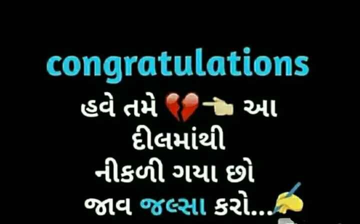 💘 પ્રેમ 💘 - congratulations ' હવે તમે જ આ દીલમાંથી નીકળી ગયા છો જાવ જલ્સા કરો . . . - ShareChat
