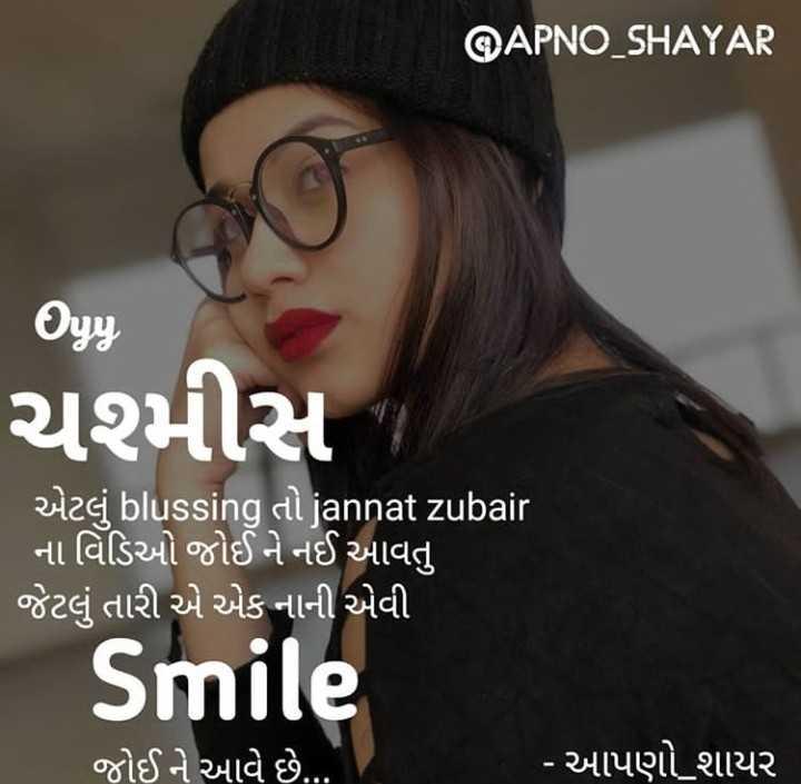 💘 પ્રેમ 💘 - @ APNO _ SHAYAR Oyy ચશ્મીસ 22ej blussing di jannat zubair ' ના વિડિઓ જોઈ ને નઈ આવતુ ' જેટલું તારી એ એક નાની એવી Smile જોઈ ને આવે છે . . . - આપણો શાયર - ShareChat