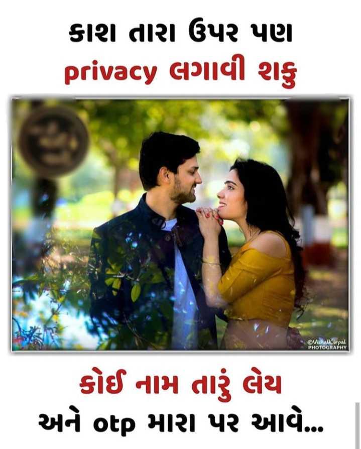 💘 પ્રેમ 💘 - કાશ તાર ઉપર પણ privacy G ? l141 215 Vishalkirpal PHOTOGRAPHY કોઈ નામ તારું લેય અને otp મારા પર આવે . - ShareChat