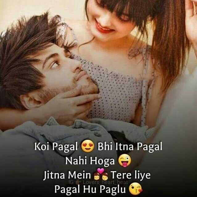 💘 પ્રેમ 💘 - Koi Pagal Bhi Itna Pagal Nahi Hoga Jitna Mein Tere liye Pagal Hu Paglu Lovers _ heart beat - ShareChat