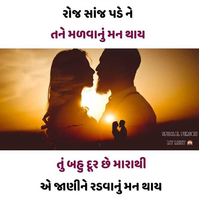 💘 પ્રેમ 💘 - રોજ સાંજ પડેને તને મળવાનું મન થાય SPECIAL PERSON MY MEET A તું બહુ દૂર છે મારાથી એ જાણીને રડવાનું મન થાય - ShareChat