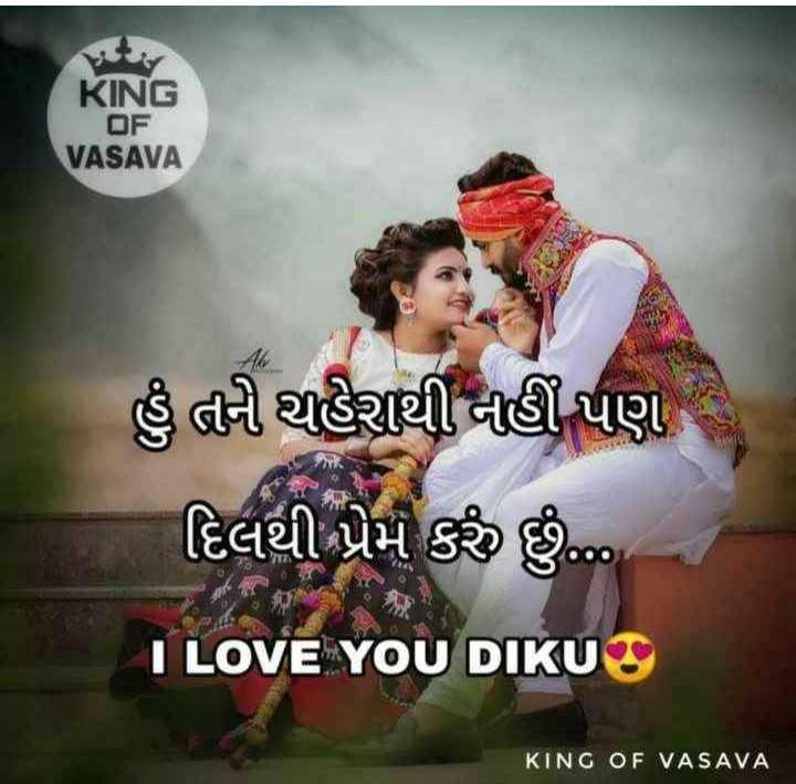 """💘 પ્રેમ 💘 - V KING OF VASAVA હું તની શહીરાથી રાહ પણ દિલથી પ્રેમ કરું છું . """" I LOVE YOU DIKUS KING OF VASAVA - ShareChat"""