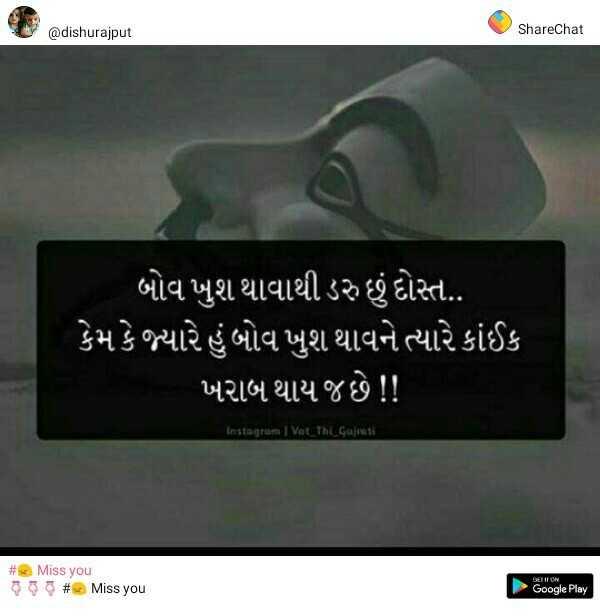 💘 પ્રેમ 💘 - @ dishurajput ShareChat ' બોવ ખુશ થાવાથી ડરુ છું દોસ્ત . . ' કેમ કે જ્યારે હું બોવ ખુશ થાવને ત્યારે કાંઈક ખરાબ થાય જ છે ! ! Instagram I Vat Thi Gujrati # = Miss you S $ $ # Miss you - ShareChat