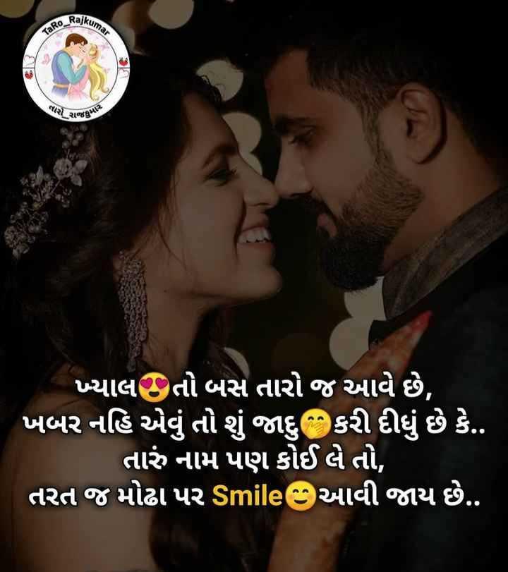 💘 પ્રેમ 💘 - Rajkumar TaRo R હરી રાજ મારે ખ્યાલ તો બસ તારો જ આવે છે , ખબર નહિ એવું તો શું જાદુ કરી દીધું છે કે . . ' તારું નામ પણ કોઈ લે તો , ' તરત જ મોઢા પર smile આવી જાય છે . . - ShareChat