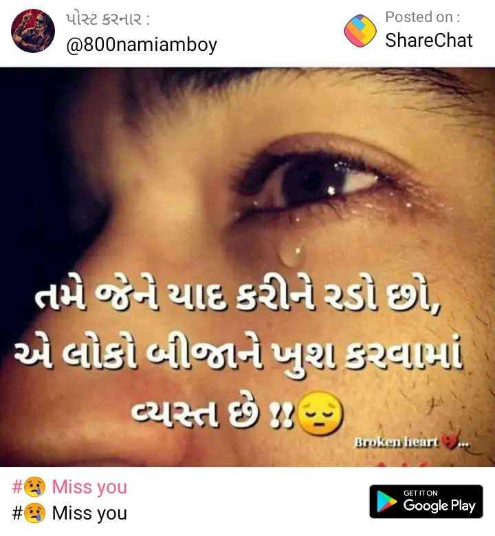 💘 પ્રેમ 💘 - પોસ્ટ કરનાર : @ 800namiamboy Posted on : ShareChat તમે જેને યાદ કરીને રડો છો , ' એ લોકો બીજાને ખુશ કરવામાં વ્યસ્ત છે ! ! ) Broken heart . . . GET IT ON # Miss you # 9 Miss you Google Play - ShareChat