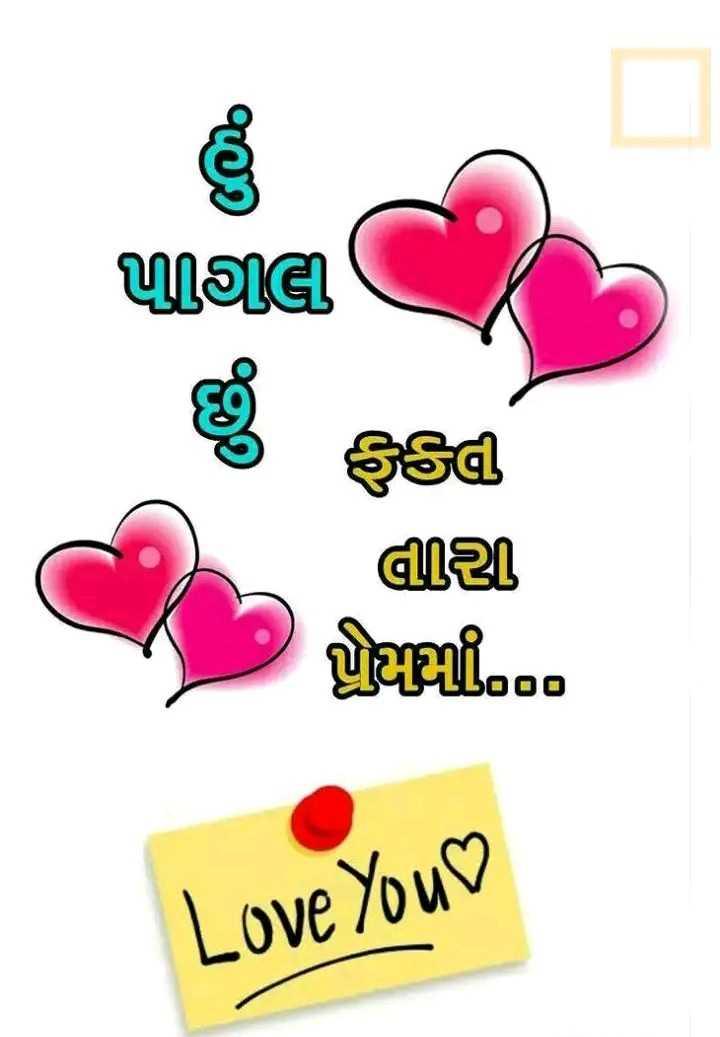 💘 પ્રેમ 💘 - Unીલ્લી છું , şsa dlzl Blondon Love You - ShareChat