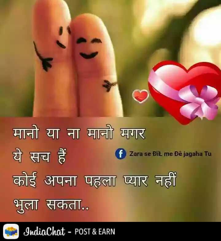 💘 પ્રેમ 💘 - f Zara se Đặt me Đề jagaha Tu मानो या ना मानो मगर ये सच हैं कोई अपना पहला प्यार नहीं भुला सकता . . IndiaChat - POST & EARN - ShareChat