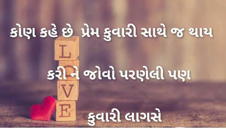 💘 પ્રેમ 💘 - કોણ કહે છે પ્રેમ કુવારી સાથે જ થાય કરી ને જોવો પરણેલી પણ કુવારી લાગસે - ShareChat