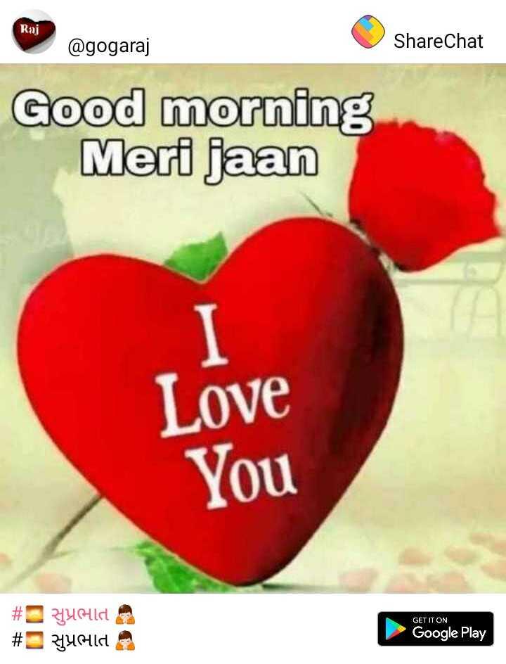 💘 પ્રેમ 💘 - Raj @ gogaraj ShareChat Good morning Meri jaan Love You GET IT ON # Yold # yuela Google Play - ShareChat