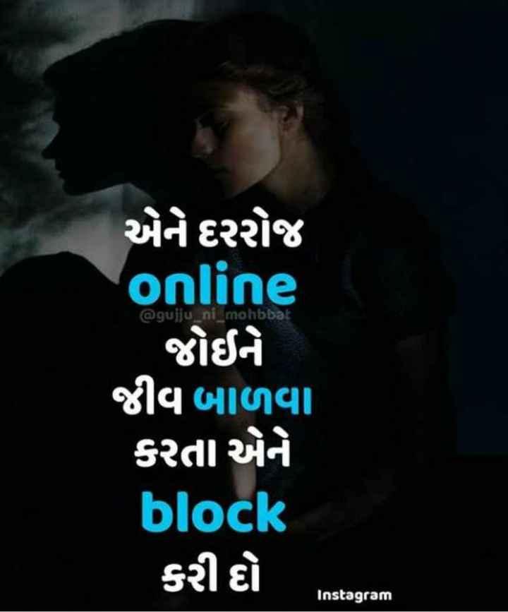 💘 પ્રેમ 💘 - @ gujju _ ni _ mohbbat એને દરરોજ online જોઈને જીવ બાળવા કરતા એને block કરી દો Instagram - ShareChat