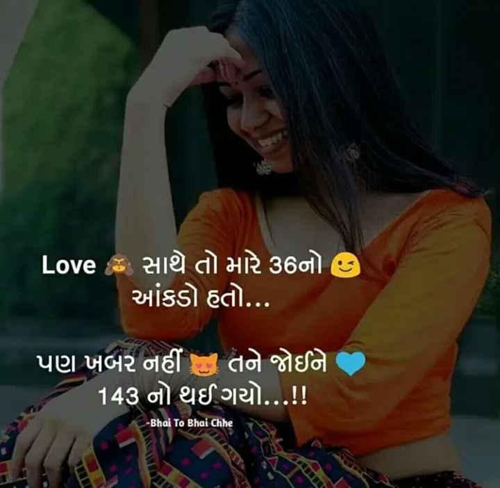 💘 પ્રેમ 💘 - ' Love છે સાથે તો મારે 36નો , આંકડો હતો . . . ' પણ ખબર નહીં - તને જોઈને 143 નો થઈ ગયો . . . ! ! - Bhai To Bhai Chhe - ShareChat