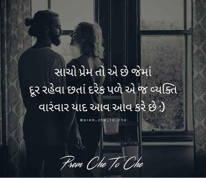 💘 પ્રેમ 💘 - સાચો પ્રેમ તો એ છે જેમાં દૂર રહેવા છતાં દરેક પળે એ જ વ્યક્તિ વારંવાર યાદ આવ આવ કરે છે : ) @ prem _ che _ to _ che Prem Che To Che - ShareChat
