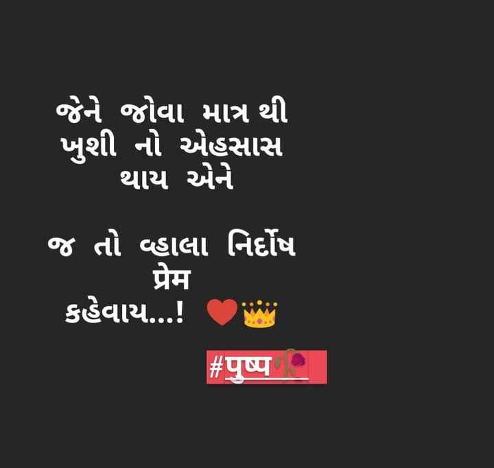 💘 પ્રેમ 💘 - જેને જોવા માત્ર થી ખુશી નો એહસાસ થાય એને જ તો વ્હાલા નિર્દોષ પ્રેમ કહેવાય . . . ! dhi # પુષ્પ _ | - ShareChat