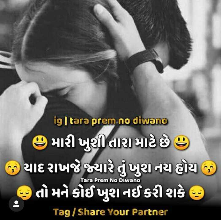 💘 પ્રેમ 💘 - ig | tara prem no diwano ( ૭ મારી ખુશી તારા માટે છે ) એ યાદ રાખજે જ્યારે તું ખુશ નય હોય છે ) છે તો મને કોઈ ખુશનઈ કરી શકે છે Tara Prem No Diwano Tag / Share Your Partner - ShareChat
