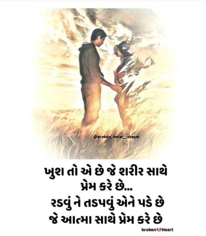 💘 પ્રેમ 💘 - @ broken _ herat _ _ shayar ખુશ તો એ છે જે શરીર સાથે પ્રેમ કરે છે … રડવું ને તડપવું એને પડે છે જે આત્મા સાથે પ્રેમ કરે છે broken Heart - ShareChat