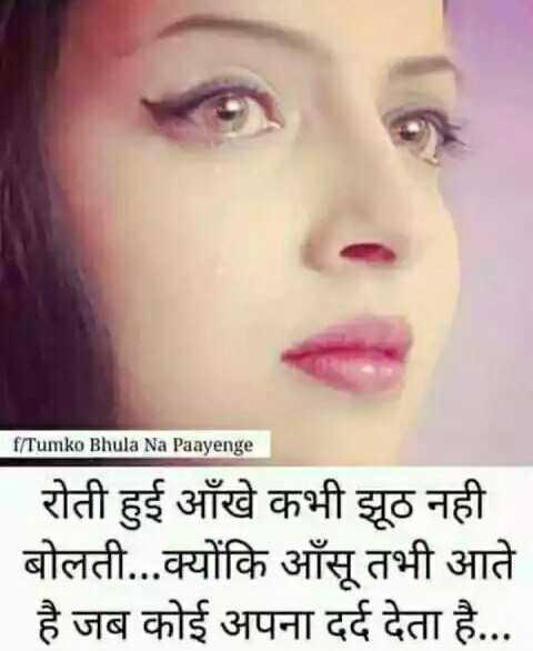 💘 પ્રેમ 💘 - f / Tumko Bhula Na Paayenge । रोती हुई आँखे कभी झूठ नही   बोलती . . . क्योंकि आँसू तभी आते है जब कोई अपना दर्द देता है . . . - ShareChat