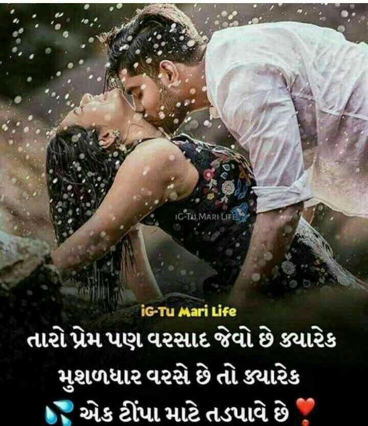 💘 પ્રેમ 💘 - IG - TA MARI LIFE iG - Tu Mari Life ' તારો પ્રેમ પણ વરસાદ જેવો છે ક્યારેક મુશળધાર વરસે છે તો ક્યારેક ' S એક ટીંપા માટે તડપાવે છે . - ShareChat