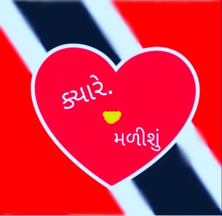 💘 પ્રેમ 💘 - ક્યારે . મળીશું - ShareChat
