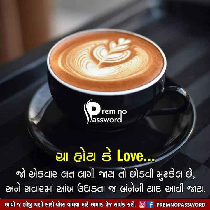 💘 પ્રેમ 💘 - rem no assword યા હોય કે Love , - જો એકવાર લત લાગી જાય તો છોડવી મુકેલ છે , ' અને સવારમાં આંખ ઉઘડતા જ બંનેની યાદ આવી જાય . આવી જ બીજી ઘણી સારી પોસ્ટ વાંચવા માટે અમારુ પેજ લાઈક કરો . @ # PREMNO PASSWORD - ShareChat