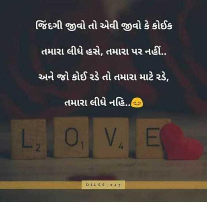 💘 પ્રેમ 💘 - ' જિંદગી જીવો તો એવી જીવો કે કોઈક ' તમારા લીધે હસે , તમારા પર નહીં . . અને જો કોઈ રડે તો તમારા માટે રડે , ' તમારા લીધે નહિ . . ) L₂O , V E DILSE . 143 - ShareChat