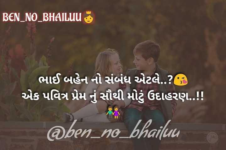 💘 પ્રેમ 💘 - BEN _ NO _ BHAILUU ' ભાઈ બહેન નો સંબંધ એટલે . . ? એક પવિત્ર પ્રેમ નું સૌથી મોટું ઉદાહરણ . . ! !   @ ben _ no _ bhailuu - ShareChat