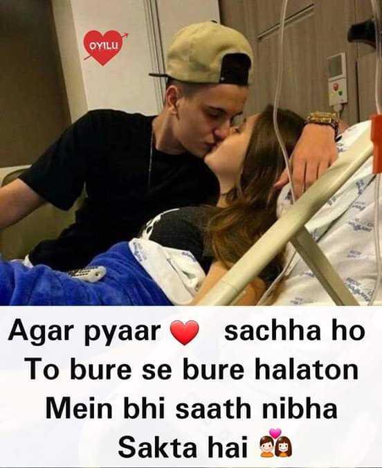 💘 પ્રેમ 💘 - OYILU Agar pyaar sachha ho To bure se bure halaton Mein bhi saath nibha Sakta hai mo - ShareChat