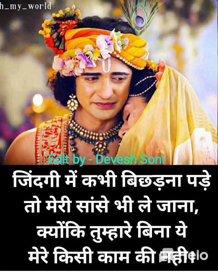 💘 પ્રેમ 💘 - h _ my _ world balt by - Devesh Son जिंदगी में कभी बिछड़ना पड़े तो मेरी सांसे भी ले जाना , क्योंकि तुम्हारे बिना ये मेरे किसी काम की नहीlo - ShareChat