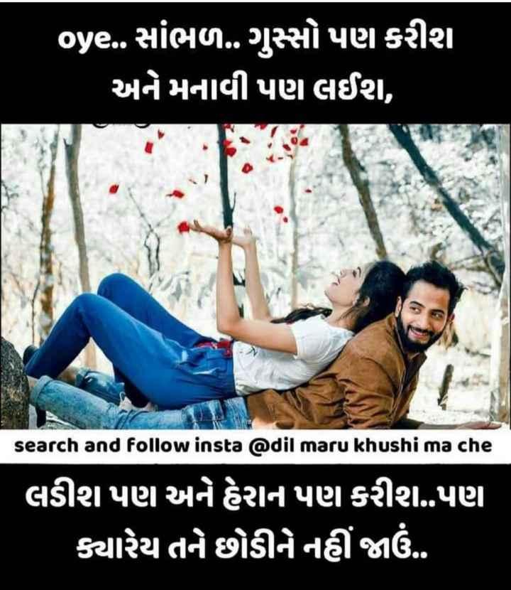 💘 પ્રેમ 💘 - ' oye . . સાંભળ . . ગુસ્સો પણ કરીશ અને મનાવી પણ લઈશ , search and follow insta @ dil maru khushi ma che ' લડીશ પણ અને હેરાન પણ કરીશ . . પણ ક્યારેય તને છોડીને નહીં જાઉં . . - ShareChat