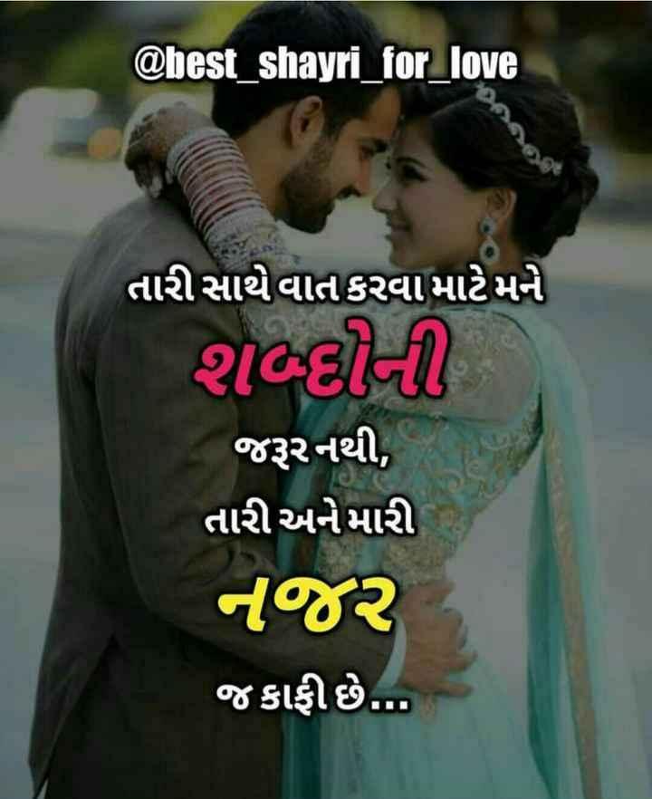 """💘 પ્રેમ 💘 - @ hest _ shayri _ for _ love તારી સાથે વાત કરવામાટેમને શષ્ણની જરૂરનથી , તારી અને મારી નજર જ કાફી છે . """" - ShareChat"""