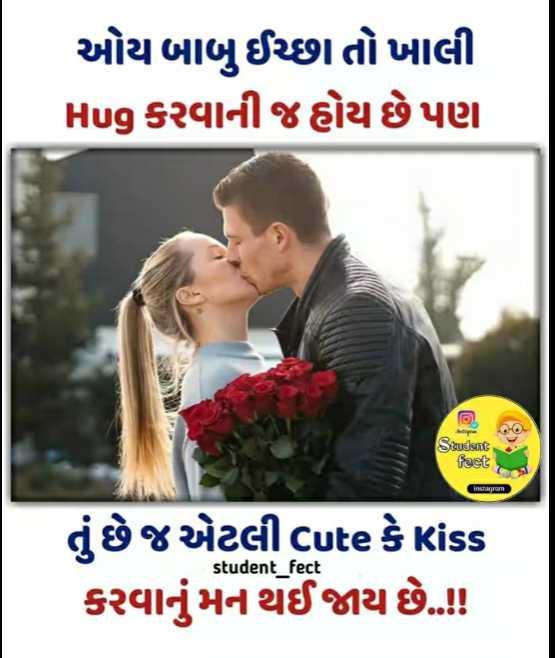 💘 પ્રેમ 💘 - ઓય બાબુ ઈચ્છા તો ખાલી Hug કરવાની જ હોય છે પણ Studsat fect તું છે જ એટલી cute કkiss કરવાનું મન થઈ જાય છે . . ! student _ fect - ShareChat